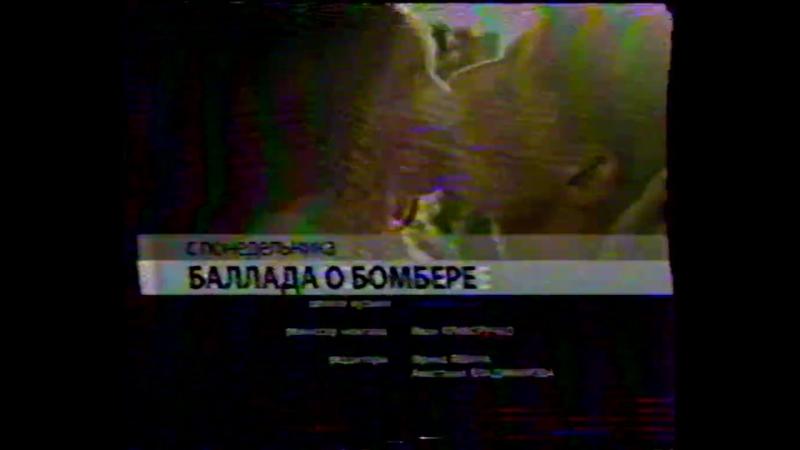 Фрагмент анонса в титрах Баллада о бомбере Первый канал 21 04 2011
