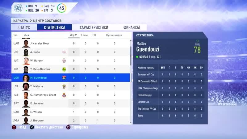 Ruha ★ FIFA 19 КАРЬЕРА МЫ В ФИНАЛЕ ЛИГИ ЧЕМПИОНОВ