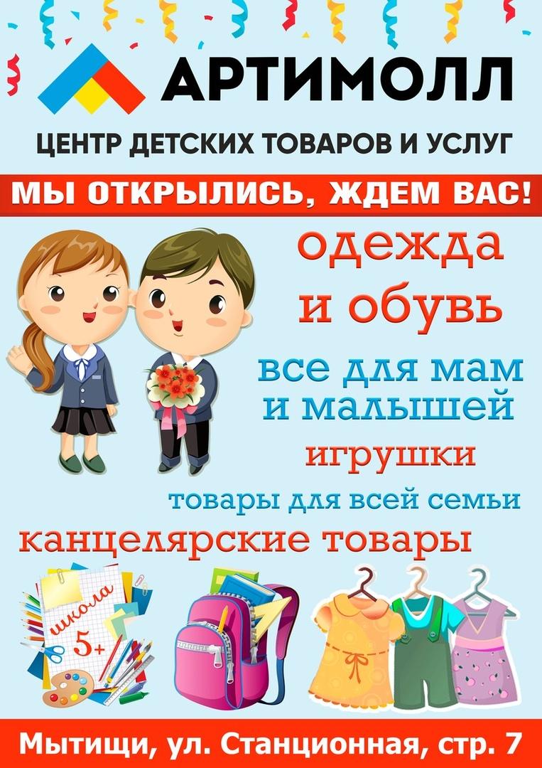 f87c65b4d4c8 Открытие: 14 июля в Мытищах открылся детский ТРК АртиМолл   Аренда в ...