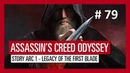 Прохождение: Assassin's Creed ► DLC НАСЛЕДИЕ ПЕРВОГО КЛИНКА - Часть 79 Зов в тумане
