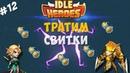 Idle Heroes 12 Тратим свитки новые новогодние ивенты