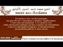 шейх аль-Альбани - хукм относительно работы в полиции