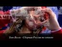 Team Russia - Our team / Сборная России по хоккею - Наша команда