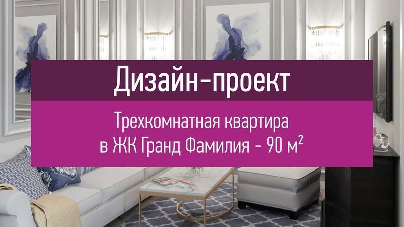 Дизайн проект трехкомнатной квартиры в ЖК Гранд Фамилия - 90 кв.м.