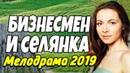 Крайне жизненная ПРЕМЬЕРА 2019 - БИЗНЕСМЕН И СЕЛЯНКА / Русские мелодрамы 2019 новинки HD (1080p)