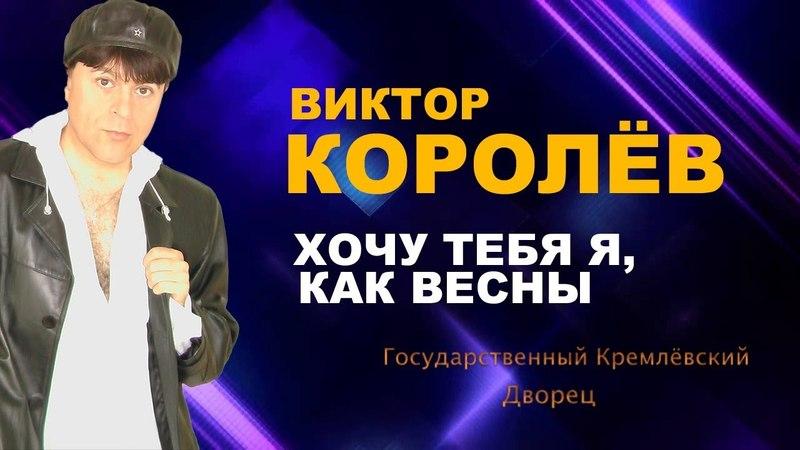 Виктор Королёв Хочу тебя я как весны ШАНСОН ГОДА 2018