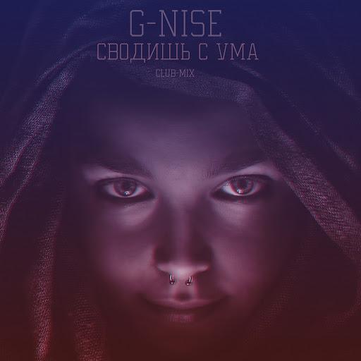 G-Nise альбом Сводишь с ума (Club-mix)