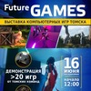 16.06 | Future GAMES | Выставка видеоигр Томска