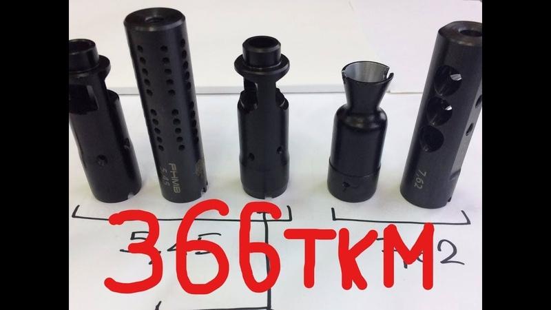 Отличный ДТК для TG2... Разные патроны пуля СП 13, Конус, FMJ и Дери