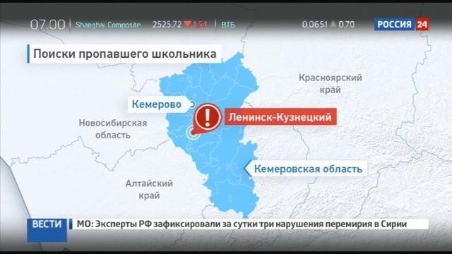 Новости на «Россия 24» • В Кузбассе ищут пропавшего 10-летнего мальчика
