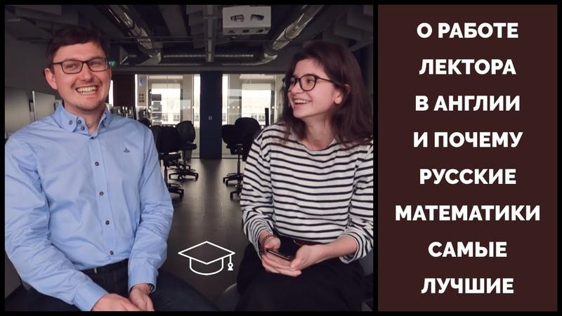 Работа лектораIОбразование в России и в АнглииIМатематика