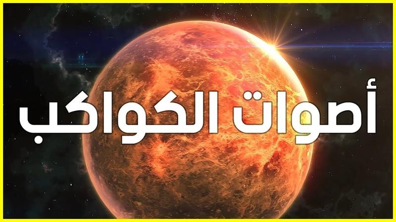 اصوات كل الكواكب فى المجموعة الشمسية
