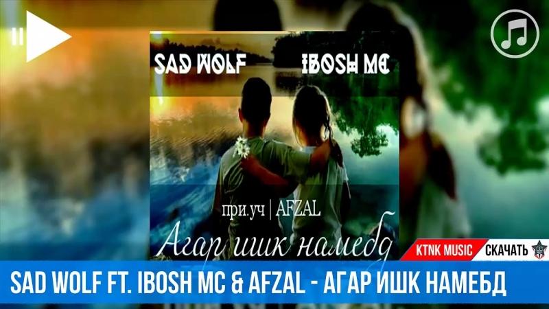SaD WolF ft. iBoSh MC aFzaL - Агар ишк намебд (music version)_HD.mp4