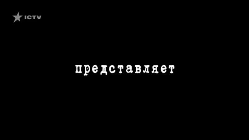 Сериал ПЕС 4 сезон 1 серия