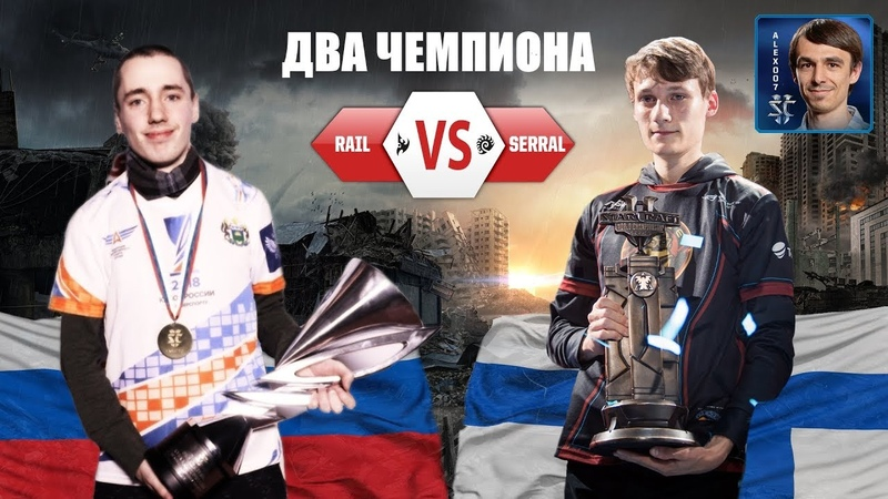 Чемпион России против Чемпиона Мира: Rail vs Serral в StarCraft II