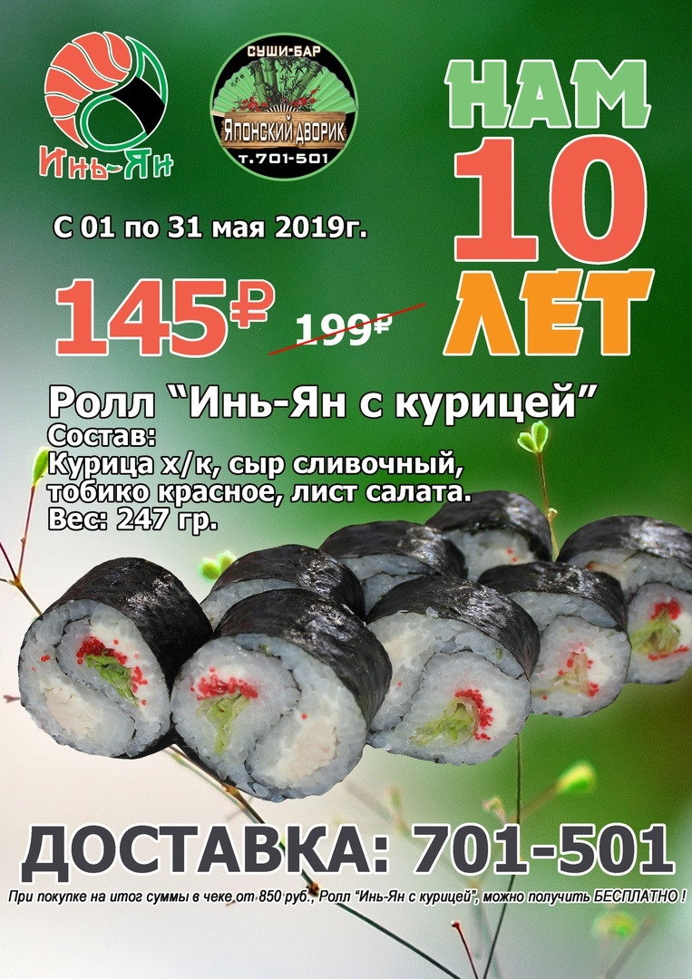 Суши-бар «Инь-Ян» - Вконтакте
