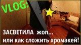 VLOG: Я это СДЕЛАЛА! ЗАСВЕТИЛА Жоп... или КАК СЛОЖИТЬ ХРОМАКЕЙ!!!