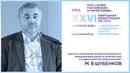 Доклад Михаила Шубенкова «О состоянии профессионального образования в области архитектуры и градостроительства в России»