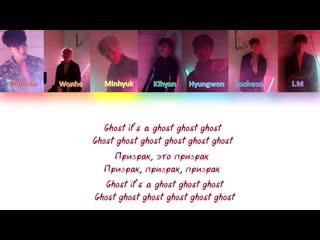 MONSTA X – Ghost (악몽) [RUS SUB]