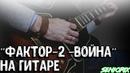 Фактор-2 ВОЙНА НА ГИТАРЕ   medium level guitar play cover/кавер   fingerstyle  SENIORIX