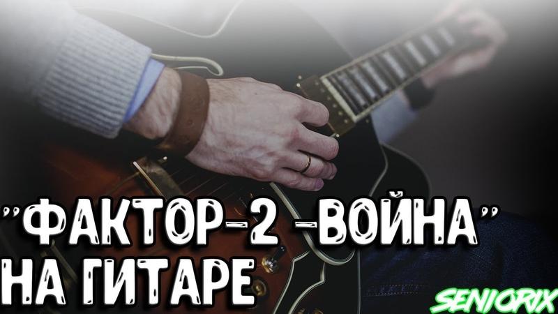 Фактор-2 ВОЙНА НА ГИТАРЕ   medium level guitar play coverкавер   fingerstyle  SENIORIX