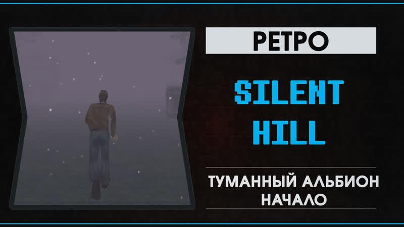 Silent Hill - Туманный Альбион. Начало.