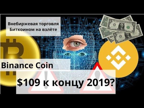 Binance Coin $109 к концу 2019 Внебиржевая торговля Биткоином на взлёте Курс биткоина