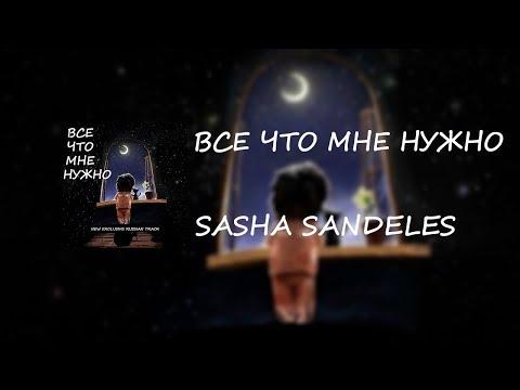 Sasha Sandeles - Все что мне нужно (Lyrics video)