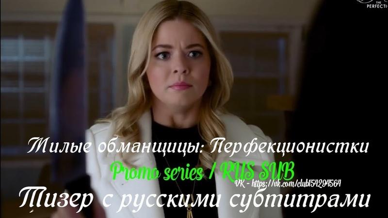 Милые обманщицы: Перфекционистки 1 сезон - Тизер с русскими субтитрами (Сериал 2019)