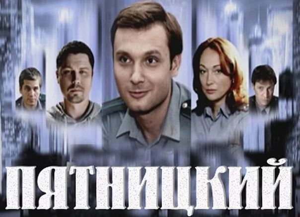 Отдел(сериал) «Отдел» (другое название «Пятницкий») российский телесериал студии DIXI-TV, снятый в 2010 году. Сериал состоит из 4 фильмов (один фильм считается за 2 серии), каждый из которых