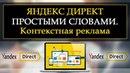 Яндекс Директ простыми словами. Контекстная реклама. Реальный директ