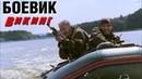 БЕЗУМНЫЙ БОЕВИК Викинг Все серии подряд Русские детективы боевики