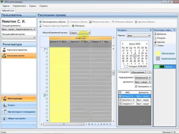 Медицинская информационная система AKSi-клиника модуль Регистратура
