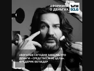 #ЪFM. Афоризмы о деньгах (Фредерик Бегбедер и Вольтер)