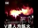 В Китае подожгли караоке бар Есть жертвы
