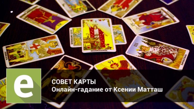 Совет карты. Онлайн-гадание на LiveExpert.ru от эксперта Ксении Матташ