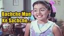Bachche Man Ke Sachche - Neetu Singh, Lata Mangeshkar, Do Kaliyan Song 1 | Bollywood Movie