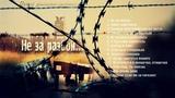 НЕ ЗА РАЗБОЙ Песни узников христиан