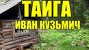 ЗОЛОТОИСКАТЕЛЬ Кузьмич ОХОТА НА МЕДВЕДЯ ТАЙГА