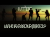 THE HATTERS THE HATTERS - АЛКОХАРДКОР (Official Audio)