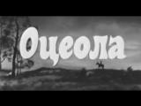 Оцеола (ГДР, 1971) ЧЕРНО-БЕЛАЯ ВЕРСИЯ, вестерн, Гойко Митич, советский дубляж (ВХС)