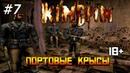 Kingpin: Life Of Crime - Портовые крысы.