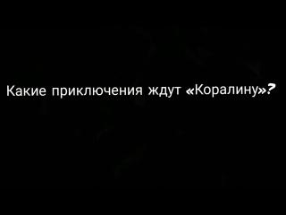 Трейлер «Коралина» Avakin life