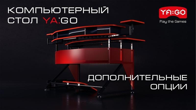 Опции компьютерного стола YA:GO