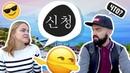 ПЕРВАЯ РАБОТА ЗА ГРАНИЦЕЙ | ВОЛОНТЕРСТВО В ТУРЦИИ | ИСТОРИЯ ИЗ ЖИЗНИ | 한국