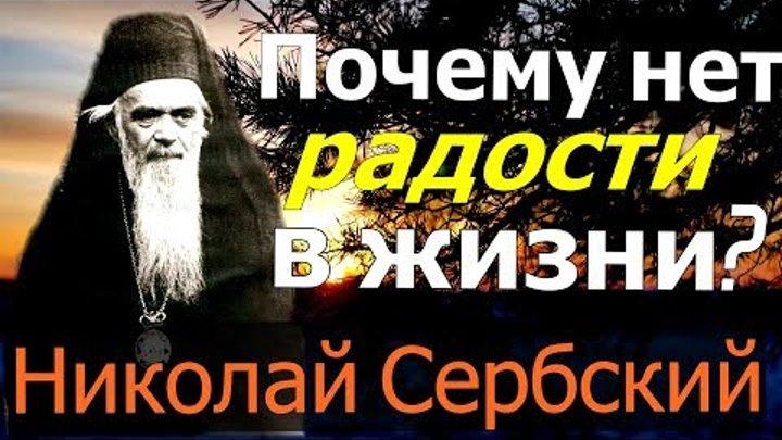 Нет РАДОСТИ в жизни! Что писал Господь Иисус Христос перстом на земле? - Николай Сербский