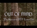Из глубин сознания: Истории Г.Ф.Лавкрафта / Out of Mind: The Stories of H.P. Lovecraft