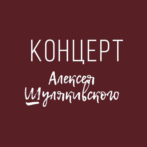 Афиша Владивосток Концерт Алексея Шулякивского во Владивостоке