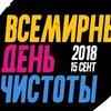 «Сделаем!2018» в Оренбургской области