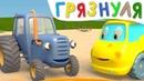 ГРЯЗНУЛЯ - Синий Трактор на детской площадке - Развивающий 3D мультфильм для малышей про машинки